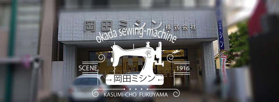 福山で一番古いミシン屋さんです